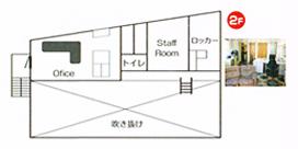 2階オフィス風スタジオ